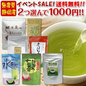 お買い物マラソン&スーパーセール限定商品!2点選んで1000円ポッキリ送料無料!!(同梱不可)