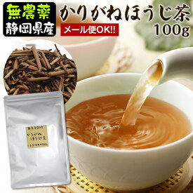 国産無農薬『かりがねほうじ茶』100g1番茶の茎のみを使用した贅沢な棒ほうじ茶【無添加】【静岡産】
