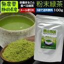『粉末茶』(100g☆無農薬栽培茶葉100% 粉末煎茶・粉末緑茶・粉砕緑茶、微粉末煎茶【無添加】【静岡産】水車むら農園よりどり3袋ごと…