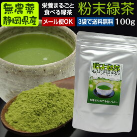 『粉末茶』(100g☆無農薬栽培茶葉100% 粉末煎茶・粉末緑茶・粉砕緑茶、微粉末煎茶【無添加】【静岡産】水車むら農園よりどり3袋ごとでメール便送料無料対象商品です