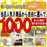 お買い物マラソン&スーパーセール限定商品!2点選んで1000円ポッキリ送料無料!!(ゆうパケット)