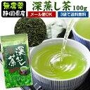 『深蒸し茶』100g国産無農薬茶【無添加】【静岡産】【通販】よりどり3袋ごとでメール便送料無料対象商品です