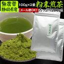 粉末煎茶100g×2袋メール便送料無料(同梱不可)無農薬・無添加・粉末茶・粉末緑茶・破砕茶・静岡県産・工場直売・水車…