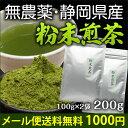 粉末煎茶100g×2袋メール便送料無料(同梱不可)無農薬・無添加・粉末茶・粉末緑茶・破砕茶・静岡県産・工場直売・水車むら農園