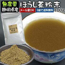 国産無農薬『粉末ほうじ茶』100g 絶品のほうじ茶を粉末にしましたお菓子作りにも【無添加】【静岡産】【通販】よりどり3袋ごとでメール便送料無料対象商品です