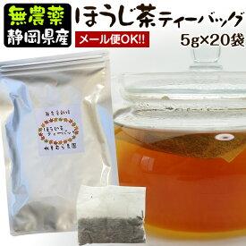 『 ほうじ茶のティーバッグ』5g×20包無農薬栽培1番茶のみ使用!【無添加】【静岡産】【通販】