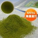 『粉末茶』(粉砕緑茶、微粉末煎茶)100g☆無農薬栽培茶葉100% ★☆【無添加】【静岡産】水車むら農園よりどり3袋で…