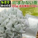 たっぷり100個の緑茶ティーバッグ無農薬茶農家のまかない茶メール便で送料無料