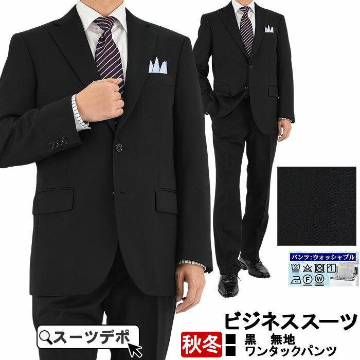 【訳あり 返品・交換不可】 スーツ メンズスーツ ビジネススーツ 黒 無地 レギュラースーツ 秋冬スーツ 2Q5932-10