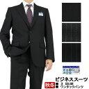 【5%還元クレカで】 スーツ メンズ ウール混素材 Wool Blend ビジネススーツ 【秋冬】 6種から選べる 黒 紺 グレー A…