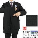 ツーパンツスーツ メンズスーツ 2パンツ 黒 シャドー ストライプ ウール混 レギュラーツーパンツスーツ パンツ2本 202…