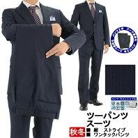 7ef24a5576ccc1 【クーポン利用で500円オフ】 ツーパンツスーツ メンズスーツ 2パンツ 紺 ストライプ