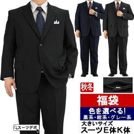 【5%還元クレカで】 大きいサイズ スーツ福袋 大きいサイズ E体・K体 メンズスーツ アウトレットスーツ 色が選べる スーツ福袋 秋冬スーツ ビジネススーツ アジャスター付きスーツ 訳ありスーツ 【返品・交換不可】