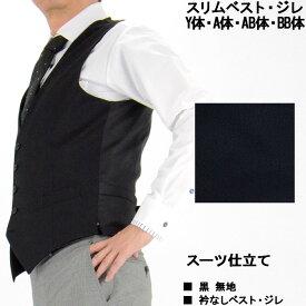 900e861be7620 メンズスーツ スーツデポ · ベスト メンズ ジレ メンズ ジレベスト オッドベスト Y体 A体 AB体 BB体