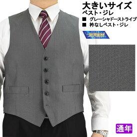 7dbab50ced48b メンズスーツ スーツデポ · 《見える 福袋》 ジレ ベスト オッドベスト メンズベスト 大きサイズ E体 K体