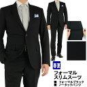 礼服 メンズ 濃染 スーツ フォーマル ブラックスーツ 冠婚葬祭 サマー 夏 フォーマルブラック 黒無地 2ボタンスリムフ…