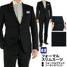 礼服メンズ濃染スーツフォーマルブラックスーツ冠婚葬祭サマー夏フォーマルブラック黒無地2ボタンスリムフォーマルスーツノータックパンツ1RR962-10