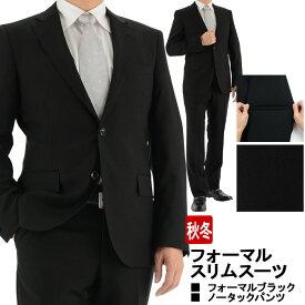 礼服 メンズ 濃染 スーツ ブラックフォーマル ブラックスーツ 冠婚葬祭 喪服 黒無地 テンマンス 通年 ノータックパンツ スリム 2QR932-10