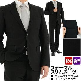 【訳あり 返品・交換不可】 スーツ メンズ フォーマル ブラックスーツ 礼服 冠婚葬祭 フォーマルブラック 濃染 黒無地 2ボタンスリムフォーマルスーツ ノータックパンツ 2RR961-10