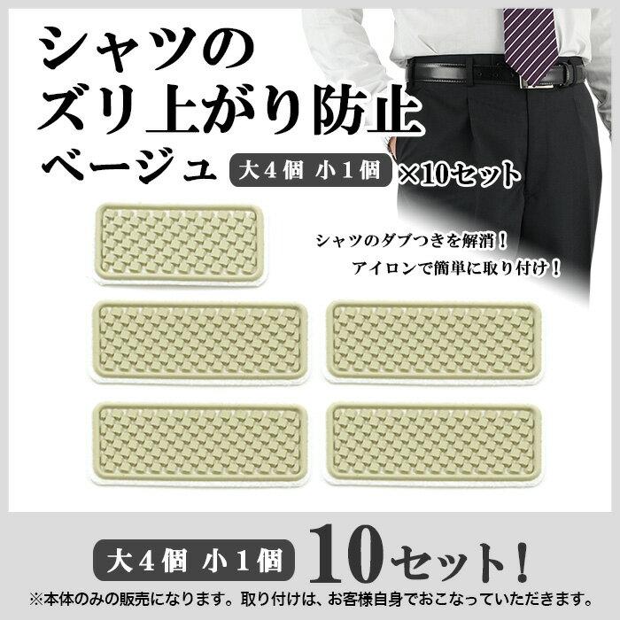 シャツのズリ上がり防止 ベージュ 10セット 41221-16x10
