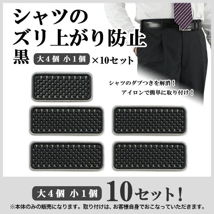 シャツのズリ上がり防止 黒 10セット 41221-10x10
