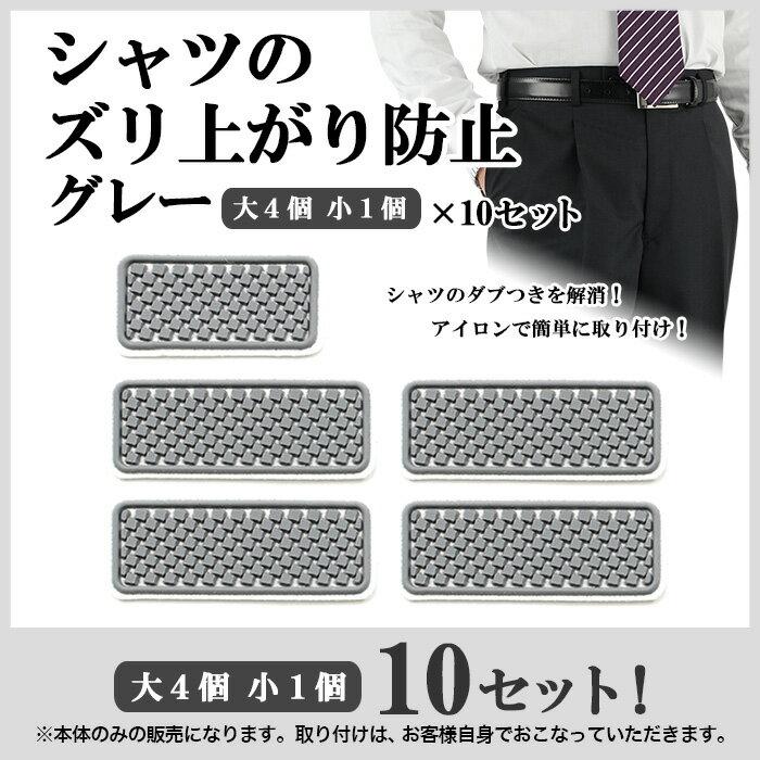 シャツのズリ上がり防止 グレー 10セット 41221-13x10
