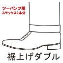 ツーパンツスーツ用 裾上げダブル (糸留め) パンツ2本分