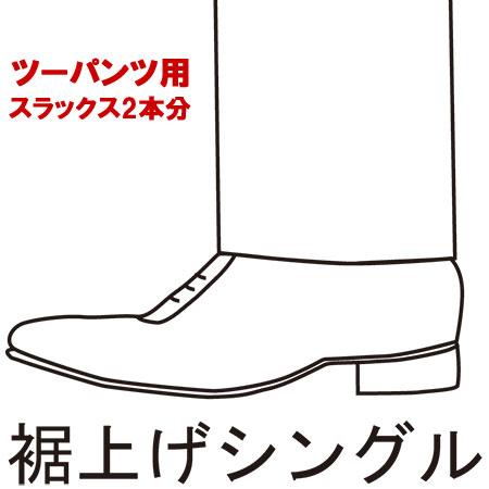 ツーパンツスーツ用 裾上げシングル パンツ2本分