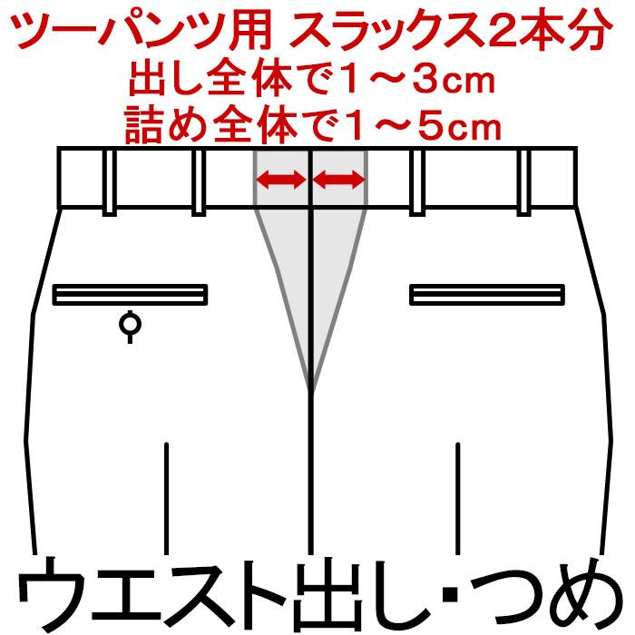 ツーパンツスーツ用 ウエスト補正 (ウエスト詰め ウエスト出し) パンツ2本分