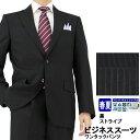 スーツ メンズスーツ ビジネススーツ 黒 ストライプ レギュラースーツ 2020新作 春夏 秋 スーツ 洗えるパンツウォッシ…