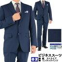 スーツ メンズスーツ ビジネス スーツ 紺 ストライプ レギュラースーツ 2017新作 春夏スーツ スラックスウォッシャブル 1R5C61-22