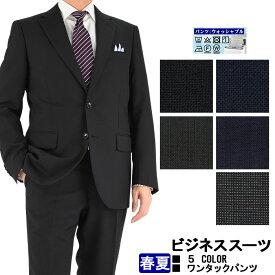 スーツ スーツ メンズ MEN'S SUIT ビジネススーツ 2019 春夏 5種から選べる A体 AB体 BB体 黒 紺 グレー ストライプ 無地 2ボタンビジネススーツ 春夏スーツ