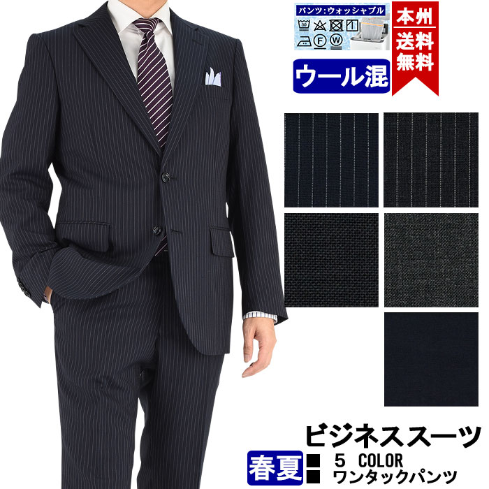 【クーポン利用で1000円オフ】 スーツ スーツ メンズ MEN'S SUIT ビジネススーツ 【2018 春夏】 5種から選べる 黒 紺 グレー ストライプ 千鳥格子 無地 2ボタンビジネススーツ 春夏スーツ