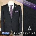 【スーパーSALE限定】 メンズジャケット スリム テーラード 黒 ブラック 無地 春夏 クールビズ 1GJ961-10