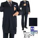 ツーパンツスーツ メンズスーツ 2パンツ 濃紺 ストライプ レギュラーツーパンツスーツ パンツ2本 春夏スーツ パンツウォッシャブル 1R6963-21