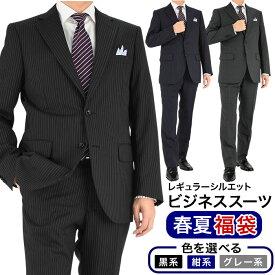 【5%還元クレカで】 メンズ スーツ福袋 ビジネススーツ アウトレットスーツ 色が選べる スーツ福袋 春夏 秋スーツ 在庫処分 【返品・交換不可】