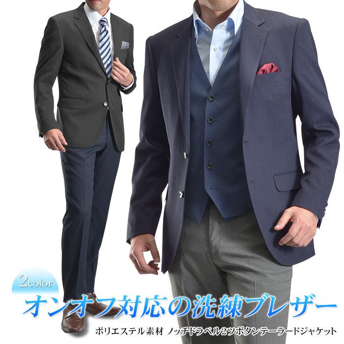 紺ブレザー メンズ ジャケット ネイビー 2ツボタン ビジネス テーラード 紺ブレ ネイビー ブラック