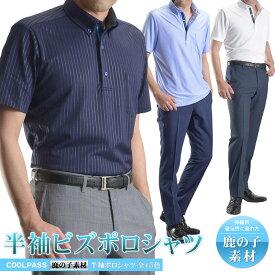 ポロシャツ 半袖 メンズ クールビズ 鹿の子素材 カットソー ボタンダウン 台襟付 ビジネス ビズカジ ビズポロ COOL BIZ