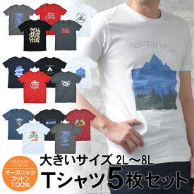 Tシャツ 大きいサイズ メンズ 半袖 5枚セット ビッグサイズ プリントTee 綿100% オーガニックコットン 2L 3L 4L 5L 6L 8L 夏 カジュアル カットソー 福袋 バイカー アウトドア アメカジ