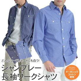 シャツ メンズ シャンブレーワークシャツ ストレッチ シャンブレー レギュラー 長袖シャツ カジュアルシャツ オーガニック コットン メンズファッション テレワーク おしゃれ