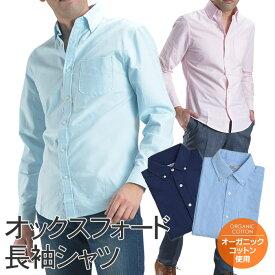 シャツ メンズ オックスフォードシャツ ストレッチ オックス ボタンダウン 長袖シャツ カジュアルシャツ オーガニック コットン メンズファッション テレワーク おしゃれ