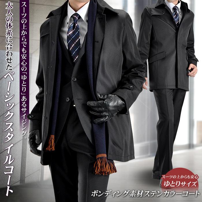 ステンカラーコート ビジネス コート メンズ 黒 ゆったり ボンディング素材 大きめ A体 AB体 【marutomi】【送料無料】