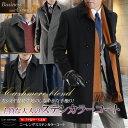 【カシミヤ混ウール素材】シングルステンカラーコート(メンズ コート ビジネスコート カシミヤ混素材 メンズコート)…