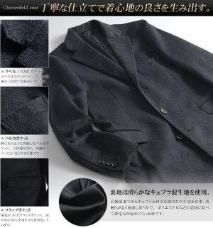カシミヤ100%・ニーレングスチェスターコートチェスターフィールド【送料無料】