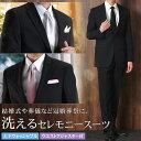 礼服 メンズ 喪服 セレモニースーツ フォーマルスーツ 2つボタン シングル スーツ ウエストアジャスター付 ブラックス…