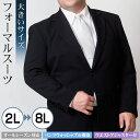 礼服 メンズ 大きいサイズ ブラック フォーマル スーツ ビッグサイズ 2つボタン シングル ウエストアジャスター付 ブ…