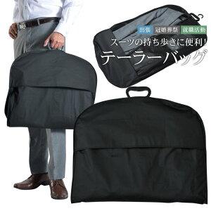 テーラーバッグ スーツ用 軽量 メンズ ガーメントバッグ スーツバッグ ハンガー付き スーツ携帯用ケース 衣類カバー