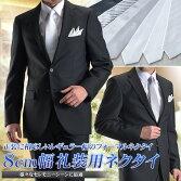8cm幅フォーマルネクタイ(礼装タイ冠婚葬祭)