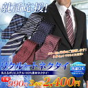 リクルートネクタイ ウォッシャブル 8cm幅レギュラー【3本よりどり2400円】(就活 メンズ ビジネス 洗える ポリエステ…