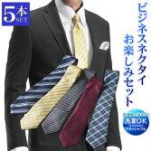 ビジネスネクタイ5本セットデザインおまかせお楽しみセット